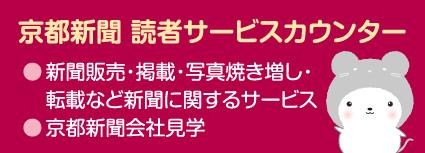 読者サービスカウンター