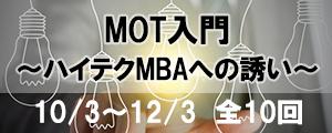 ハイテクMBAへの誘い