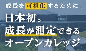 日本初。成長が測定できるオープンカレッジ